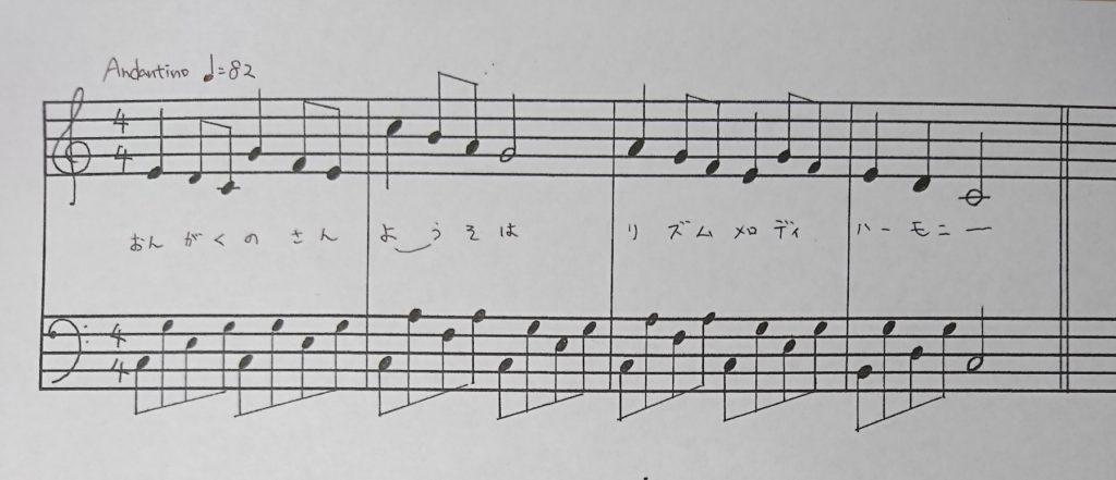 3要素の曲